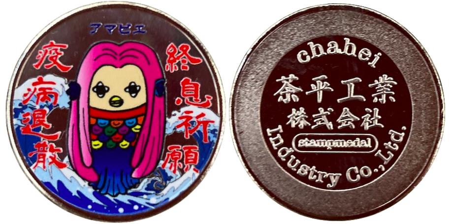 茶平工業株式会社 記念メダル アマビヱ 銀 正面 赤髪