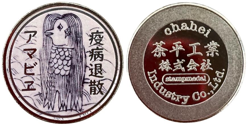 茶平工業株式会社 記念メダル アマビヱ 銀 原画