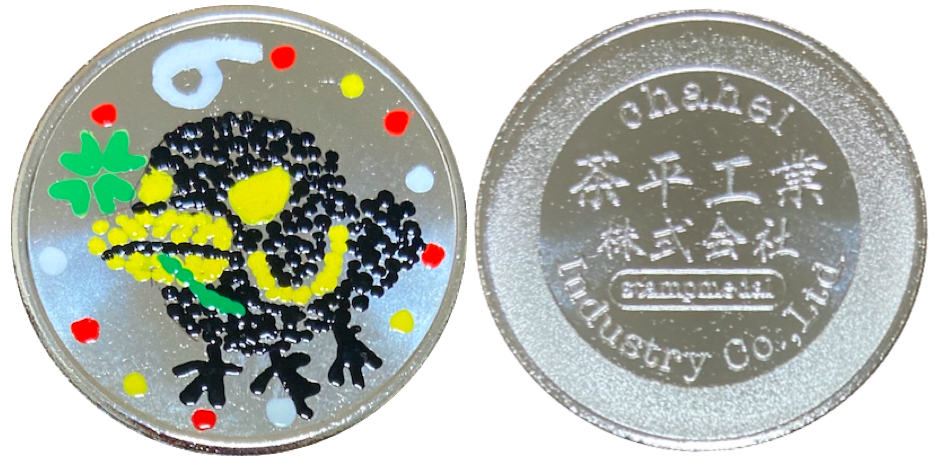 茶平工業株式会社 記念メダル 八咫烏 銀