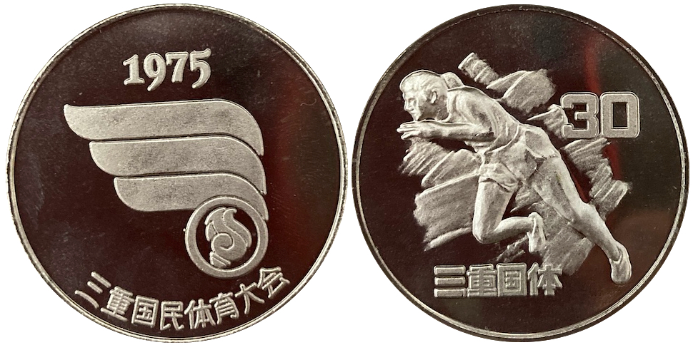 第30回国民体育大会 三重国体(1975年) 記念メダル