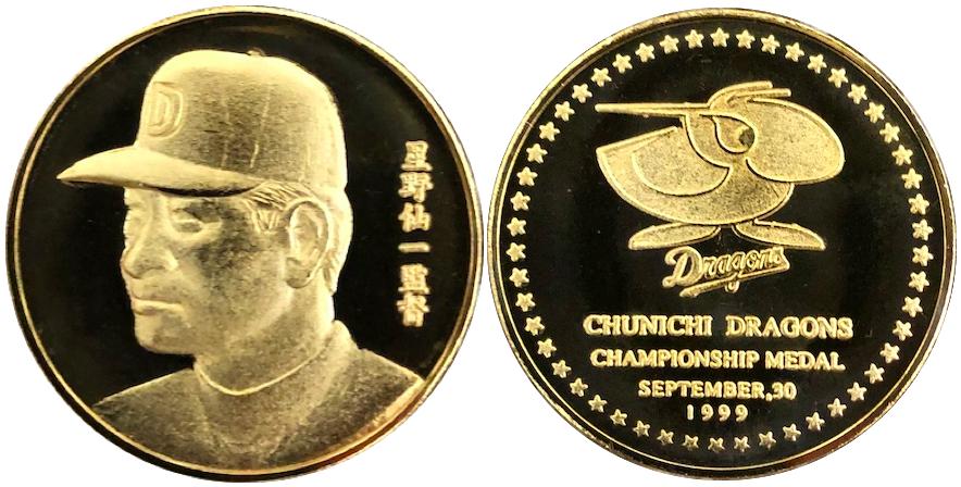 中日ドラゴンズリーグ優勝 1999年 記念メダル 星野仙一監督