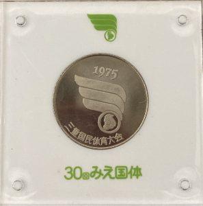 第30回国民体育大会 三重国体(1975年) 記念メダル ケース