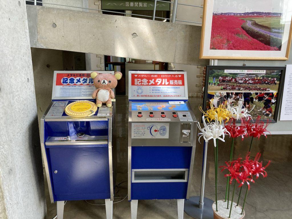 新美南吉記念館 記念メダル販売場所