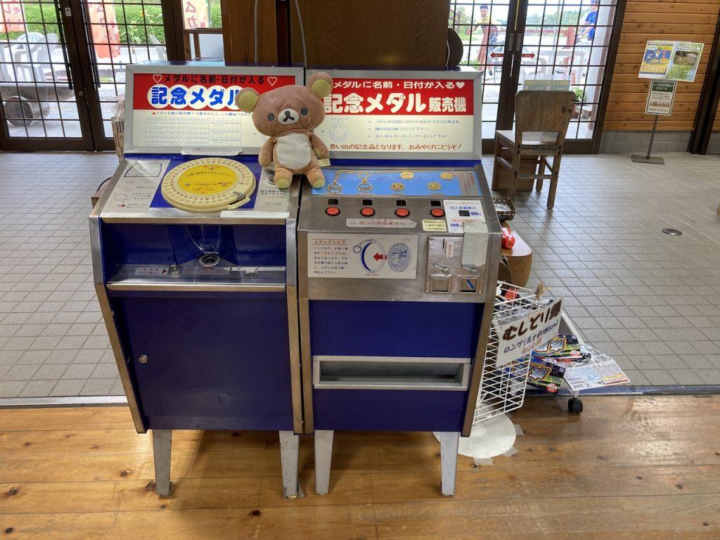 旭高原 げんきむら 記念メダル販売場所