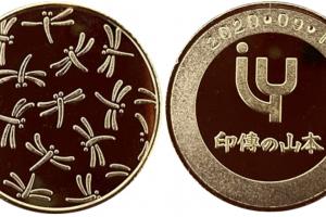 印傳の山本 記念メダル 金
