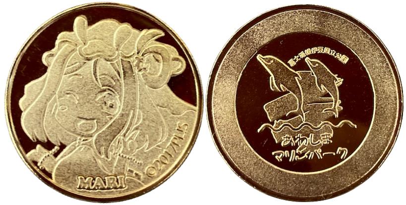 あわしまマリンパーク 記念メダル マリ
