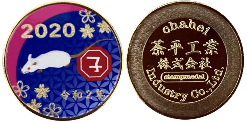 茶平工業株式会社 記念メダル 干支 子 ピンク青 金