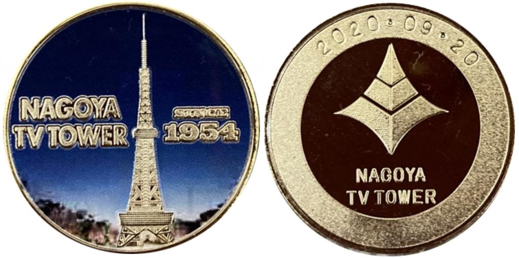 名古屋テレビ塔 記念メダル リニューアル後