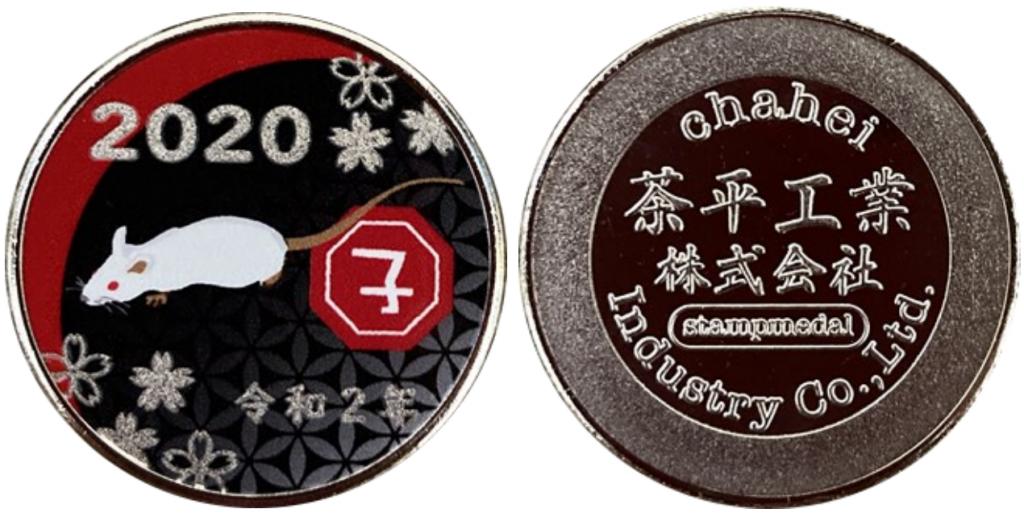 茶平工業株式会社 記念メダル 干支 子 赤黒 銀
