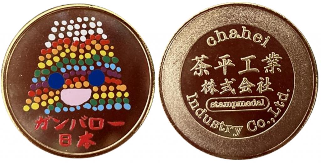 茶平工業株式会社 記念メダル ガンバロー日本 金