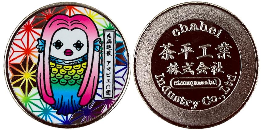 茶平工業株式会社 記念メダル アマビヱの図 銀 正面