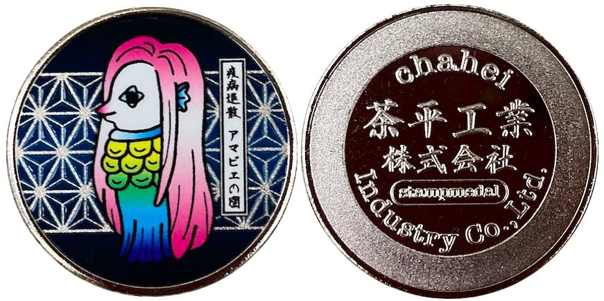 茶平工業株式会社 記念メダル アマビヱの図 銀 横