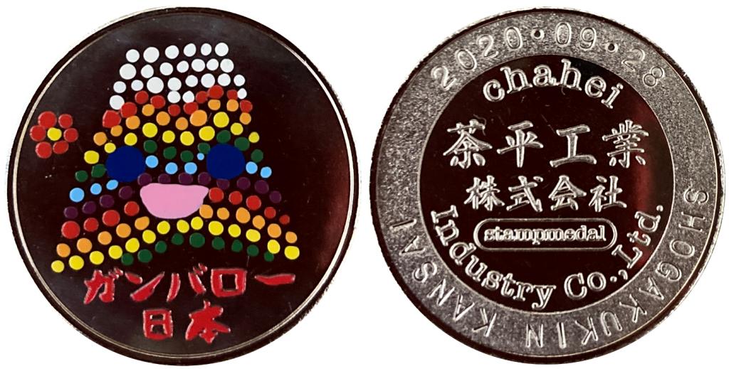 茶平工業株式会社 記念メダル ガンバロー日本 銀