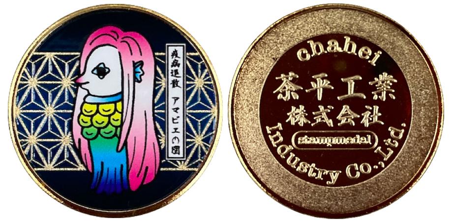 茶平工業株式会社 記念メダル アマビヱの図 金 横