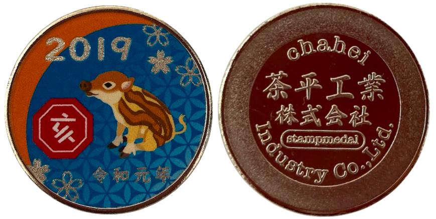茶平工業株式会社 記念メダル 干支 亥 青 銀