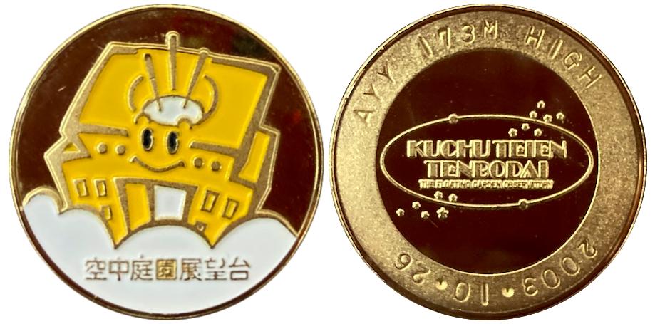 梅田スカイビル空中庭園展望台 記念メダル 旧型