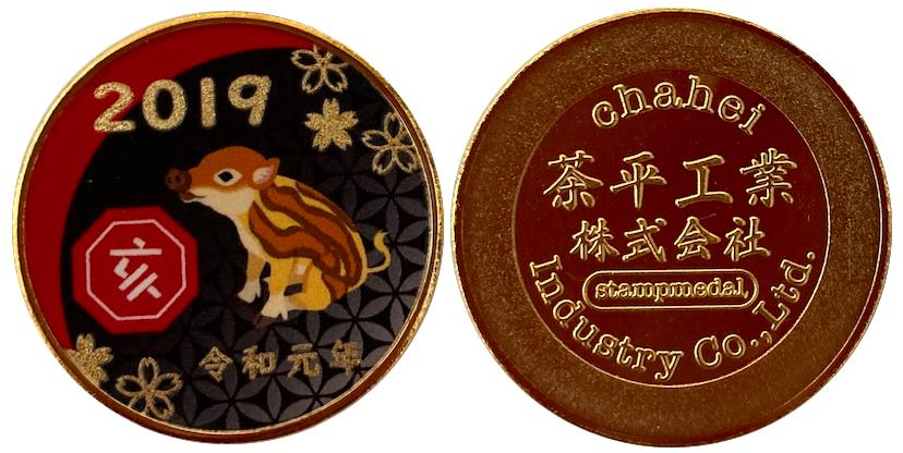 茶平工業株式会社 記念メダル 干支 亥 赤黒 金