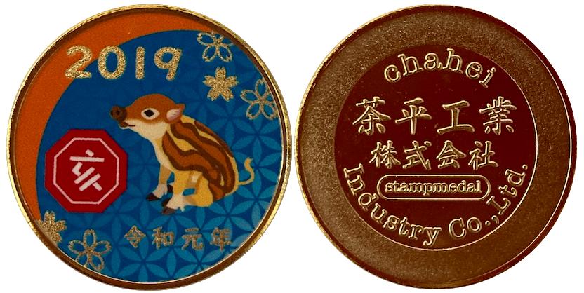 茶平工業株式会社 記念メダル 干支 亥 青 金