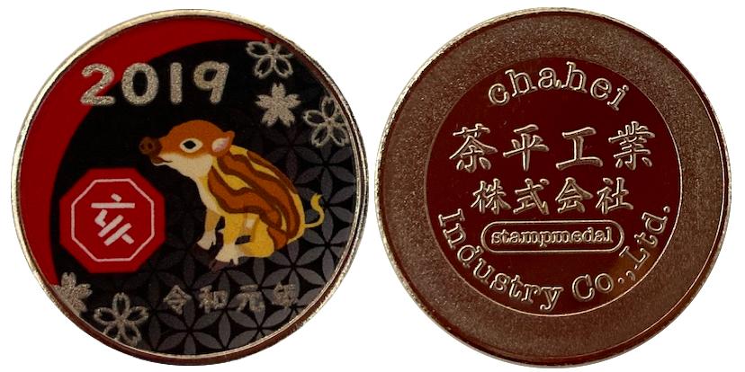 茶平工業株式会社 記念メダル 干支 亥 赤黒 銀