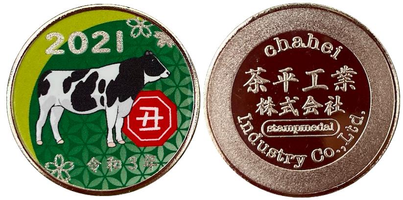 茶平工業株式会社 記念メダル 干支 丑 銀緑