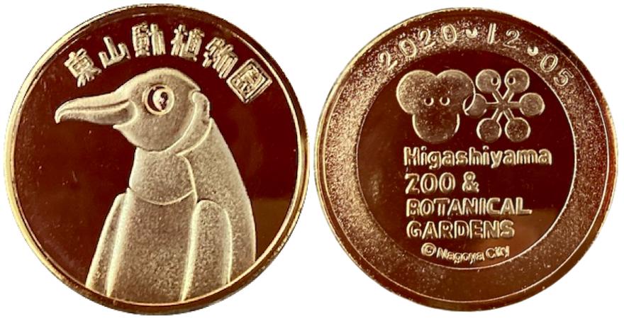 東山動植物園 記念メダル ペンギン 新