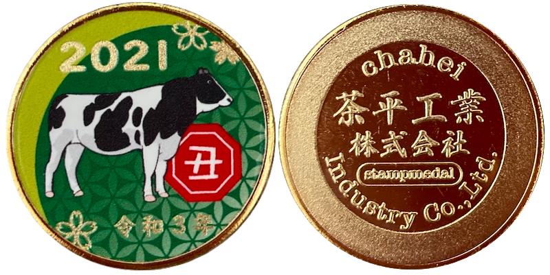 茶平工業株式会社 記念メダル 干支 丑 金緑