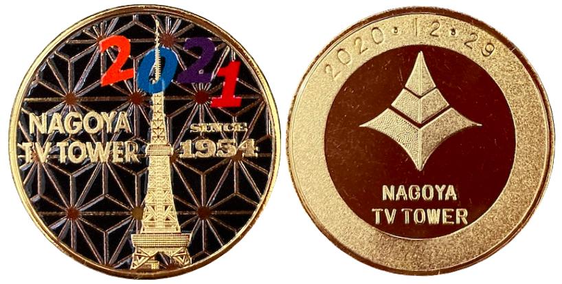 名古屋テレビ塔 記念メダル リニューアル後 2021