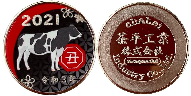茶平工業株式会社 記念メダル 干支 丑 銀赤