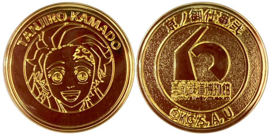記念メダル 鬼滅の刃 京ノ御仕事 弐@京都鉄道博物館