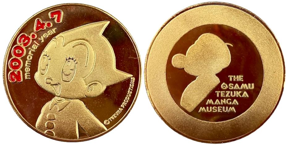 手塚治虫記念館記念メダル 38ミリ