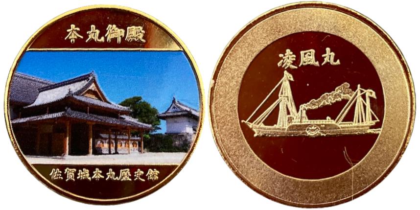 佐賀城 記念メダル 本丸御殿