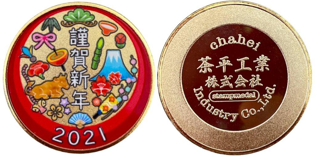 茶平工業株式会社 記念メダル 謹賀新年 2021 38ミリ