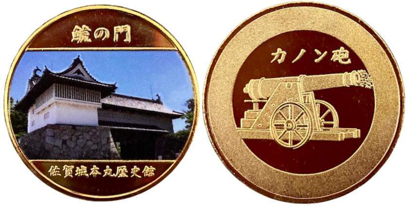 佐賀城 記念メダル 鯱の門