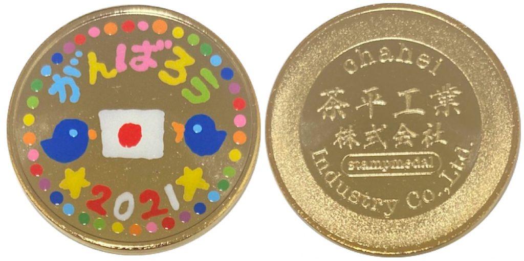 茶平工業株式会社 記念メダル がんばろう2021 金