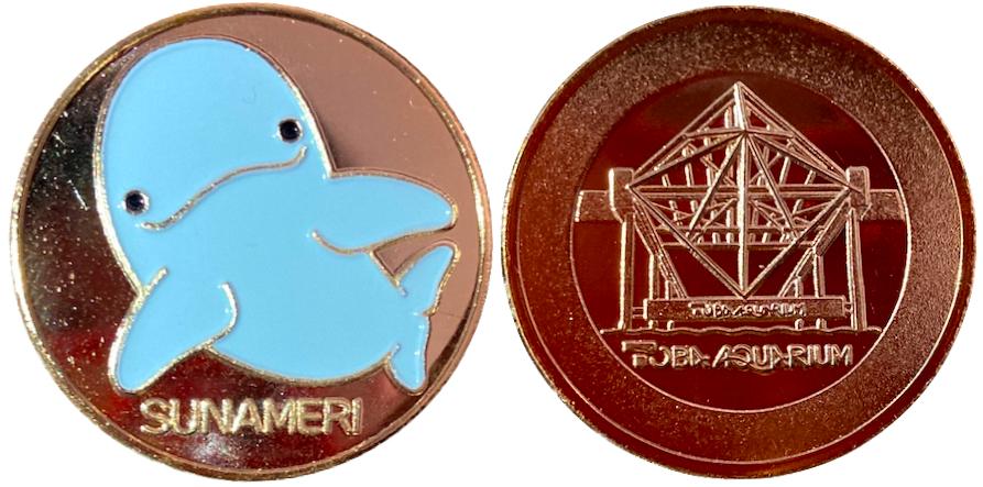 鳥羽水族館 記念メダル SUNAMERI 白