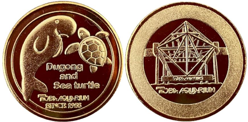 鳥羽水族館 記念メダル スナメリ&ウミガメ