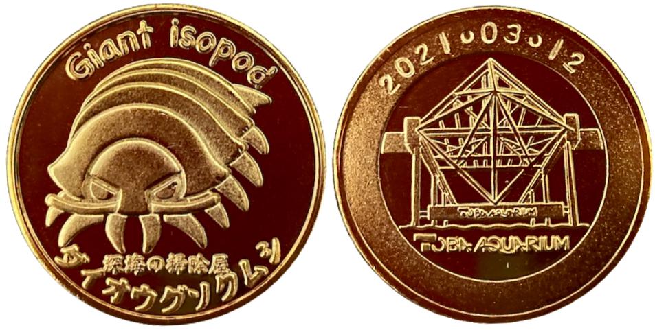 鳥羽水族館 記念メダル ダイオウグソクムシ 金