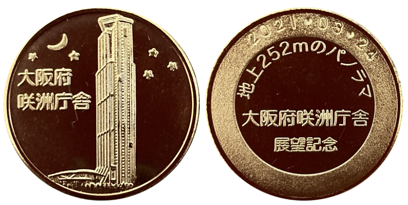 大阪府咲州庁舎 コスモタワー 記念メダル