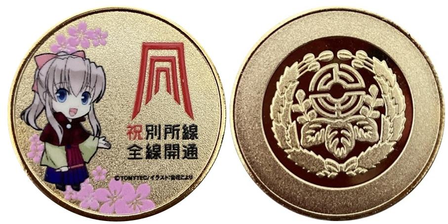 上田電鉄別所線 上田温泉駅 全線開通 記念メダル SD