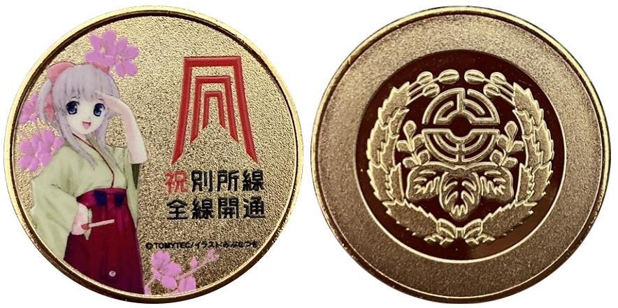 上田電鉄別所線 上田温泉駅 全線開通 記念メダル
