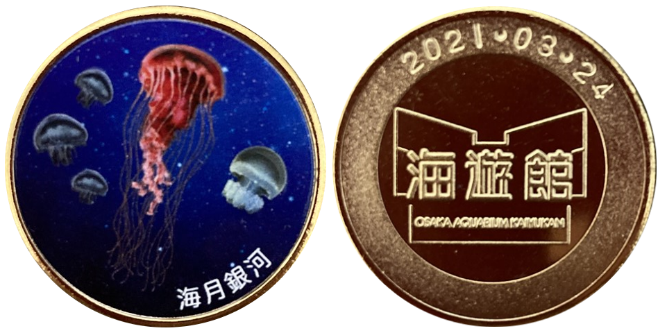 海遊館 記念メダル 海月銀河