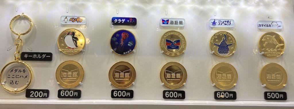 海遊館 記念メダル ラインナップ2