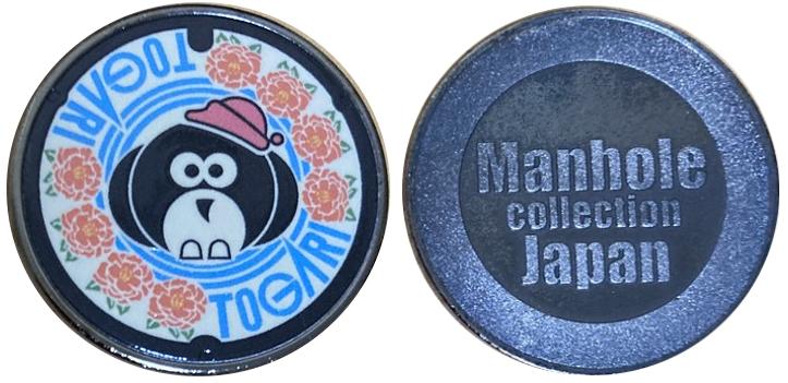 飯山駅観光交流センター 記念メダル とが丸