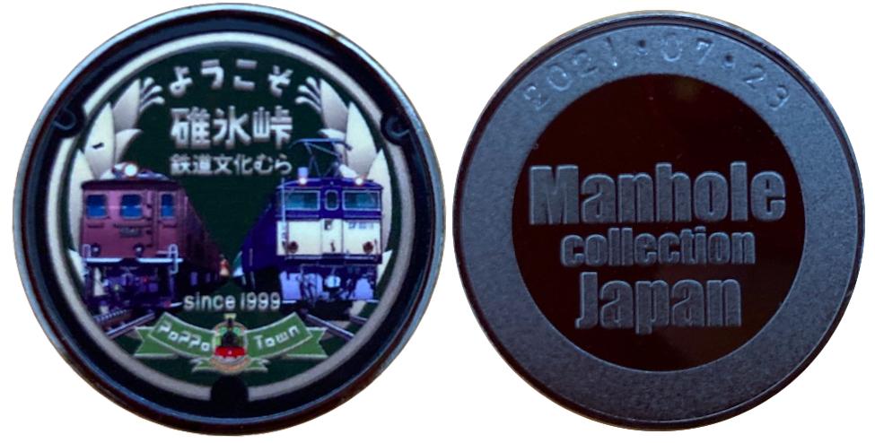 碓氷峠鉄道文化むら 記念メダル マンホール