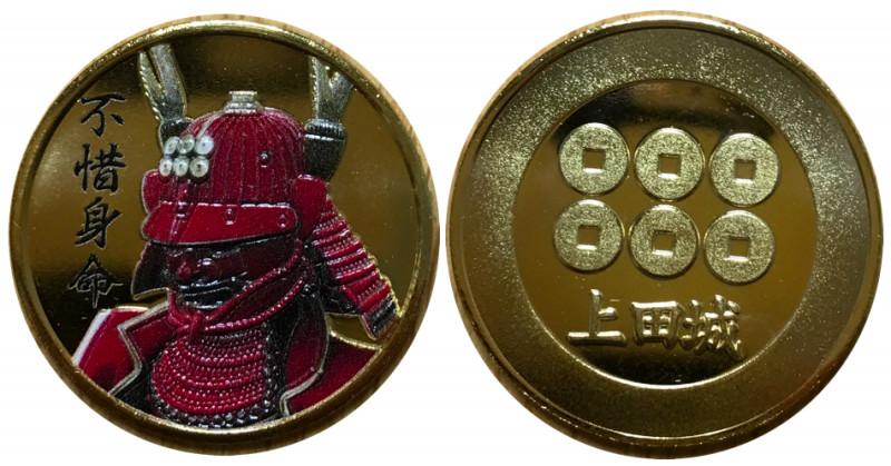 上田城 記念メダル 不惜身命
