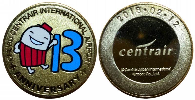 中部国際空港セントレア 記念メダル 13周年