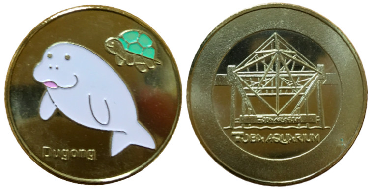 鳥羽水族館 記念メダル ジュゴン