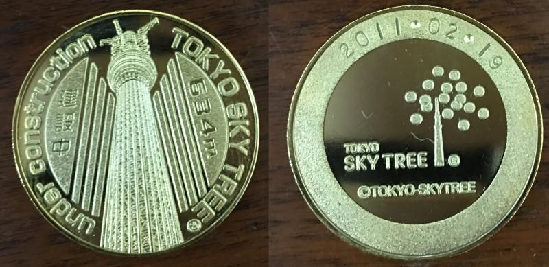 東京スカイツリー記念メダル 建設中