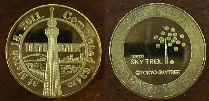 東京スカイツリー記念メダル 完成記念