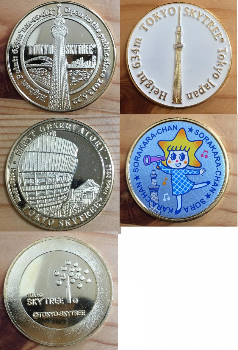 東京スカイツリー記念メダル 通常版